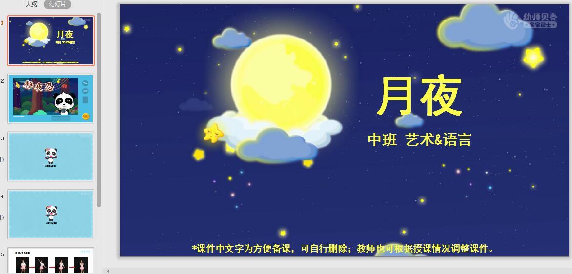 中班-月夜-静夜思