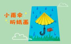 春天手工系列小雨伞折纸画