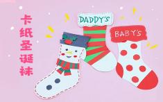 中班-卡纸圣诞袜