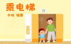 中班-乘电梯