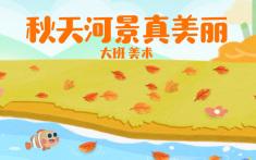 大班-秋天河景真美丽