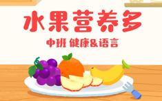 中班-水果营养多