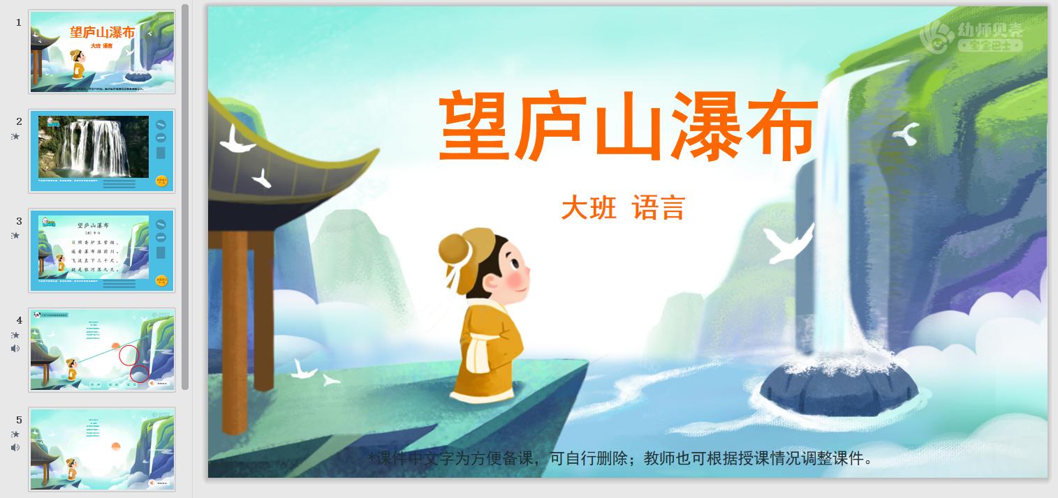 大班-望庐山瀑布