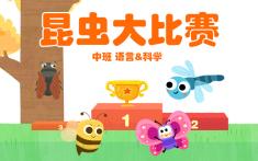 中班-昆虫大比赛