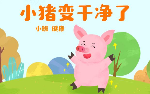 课件-小猪变干净了