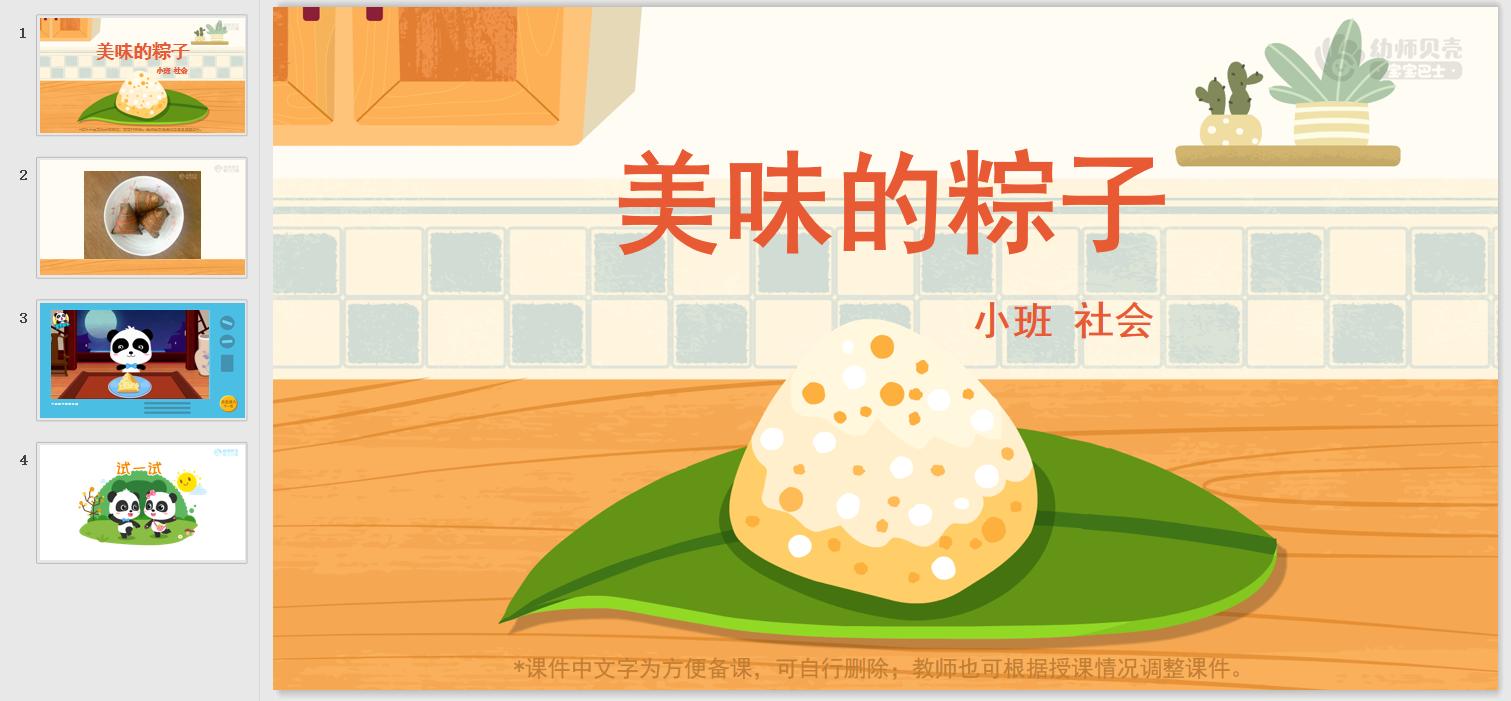 小班-美味的粽子