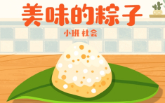 课件《美味的粽子》
