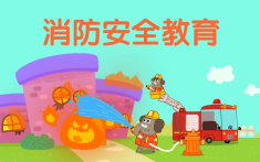 中大班-消防安全教育