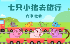 七只小猪去旅行