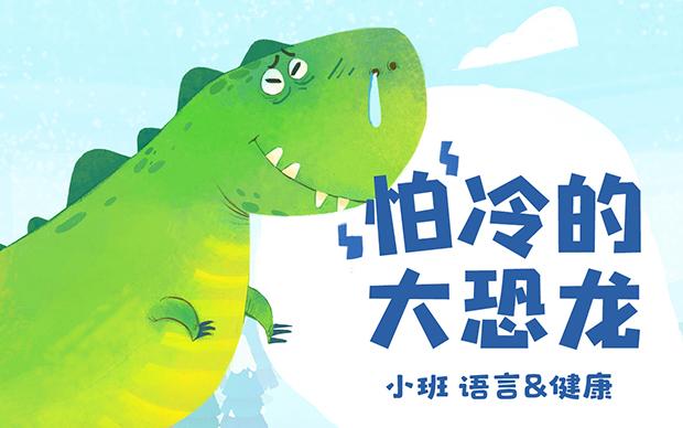 《怕冷的大恐龙》