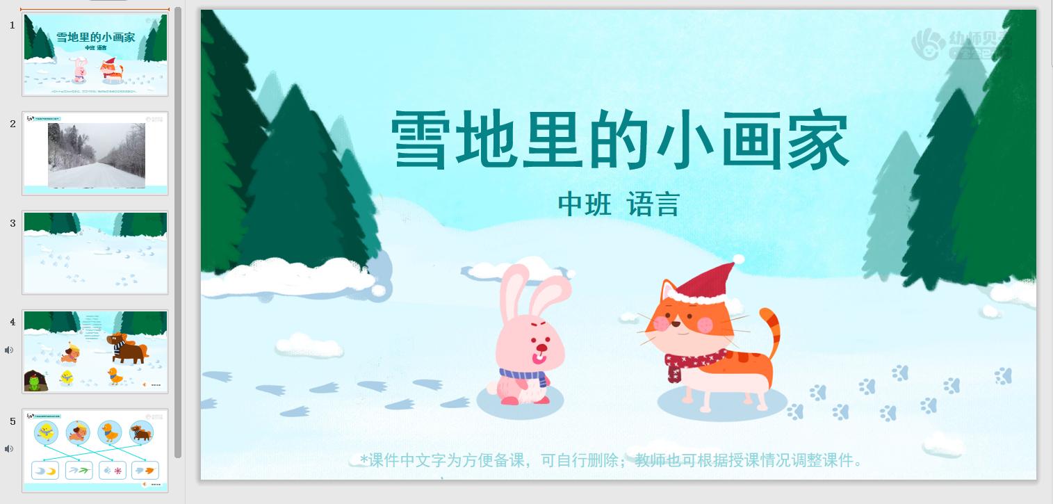 中班-雪地里的小画家