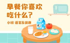 小班-早餐你喜欢吃什么