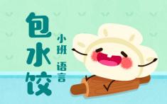 小班-包水饺
