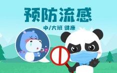 中大班-预防流感