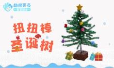 扭扭棒圣诞树