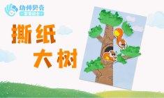 中班-撕纸大树