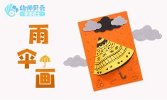 中班-雨伞画