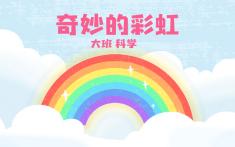 奇妙的彩虹