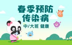 中大班-春季预防传染病