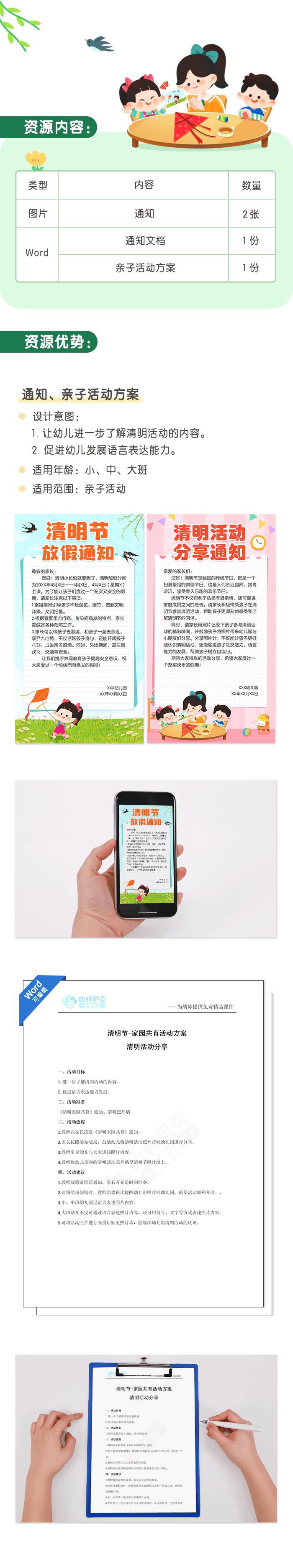 清明节亲子活动详情页-压缩.png