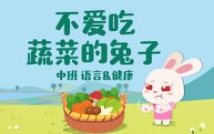 不爱吃蔬菜的兔子