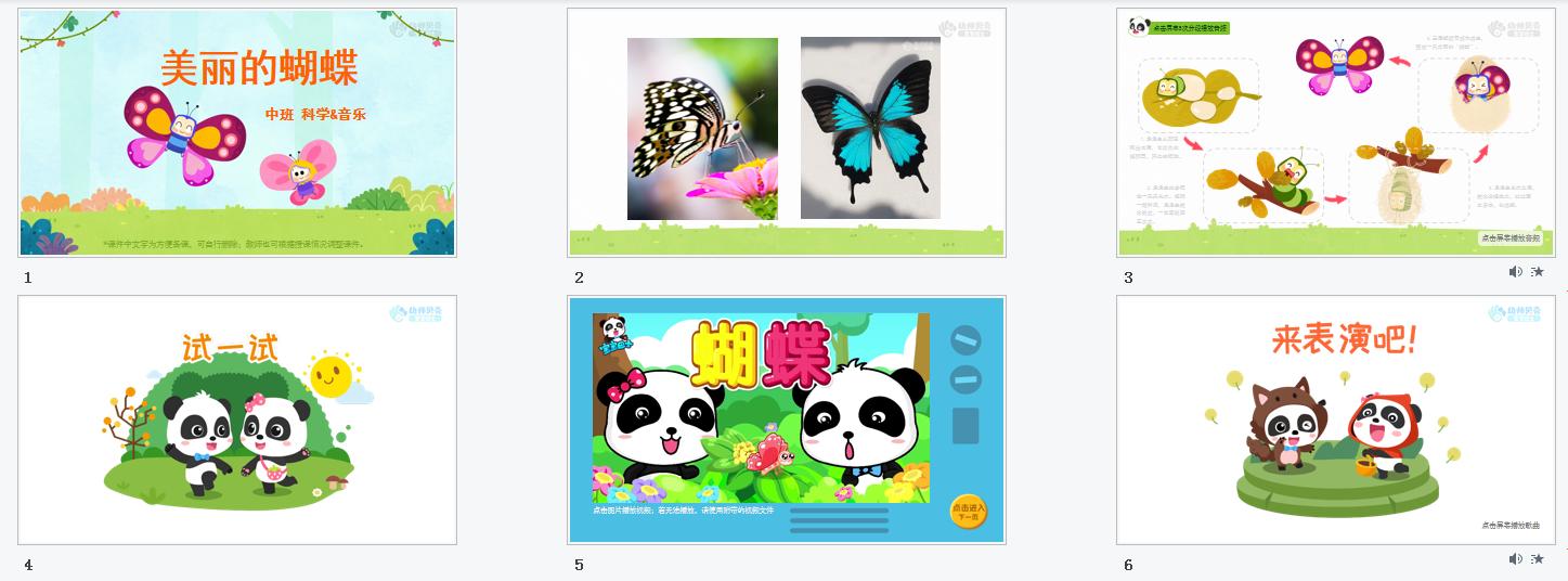 中班-美丽的蝴蝶