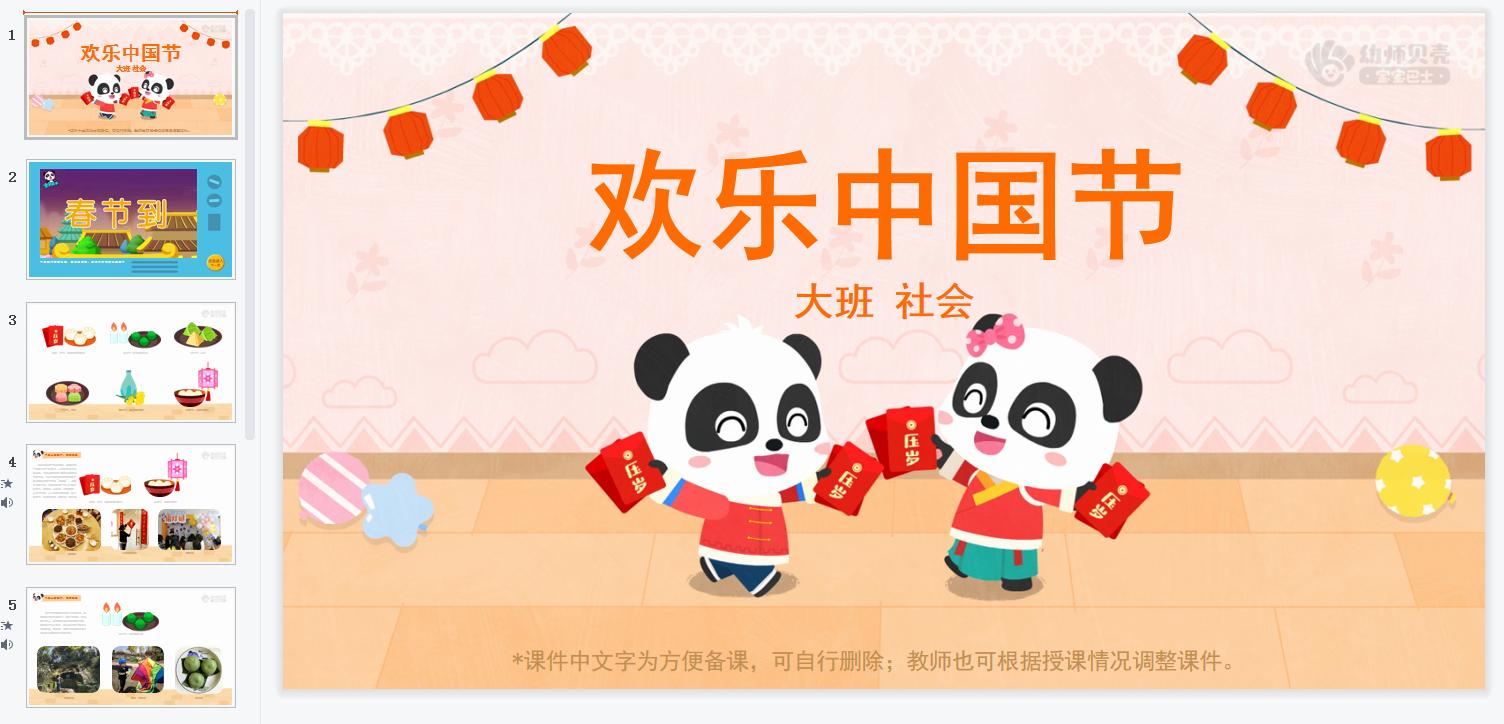 大班-欢乐中国节