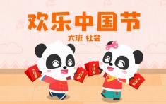 欢乐中国节