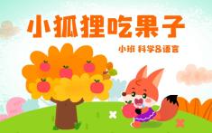 小狐狸吃果子