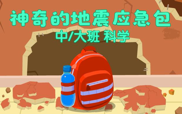 《神奇的地震应急包》