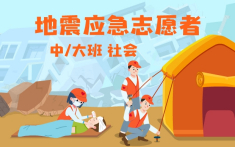中大班-地震应急志愿者