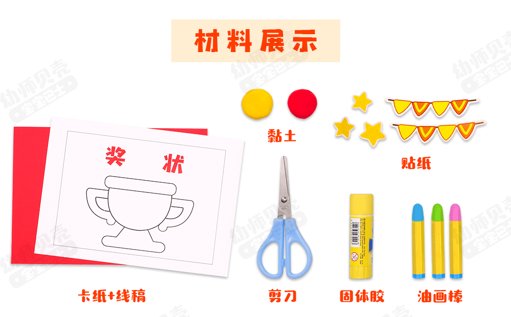 奖状小班_材料展示.png