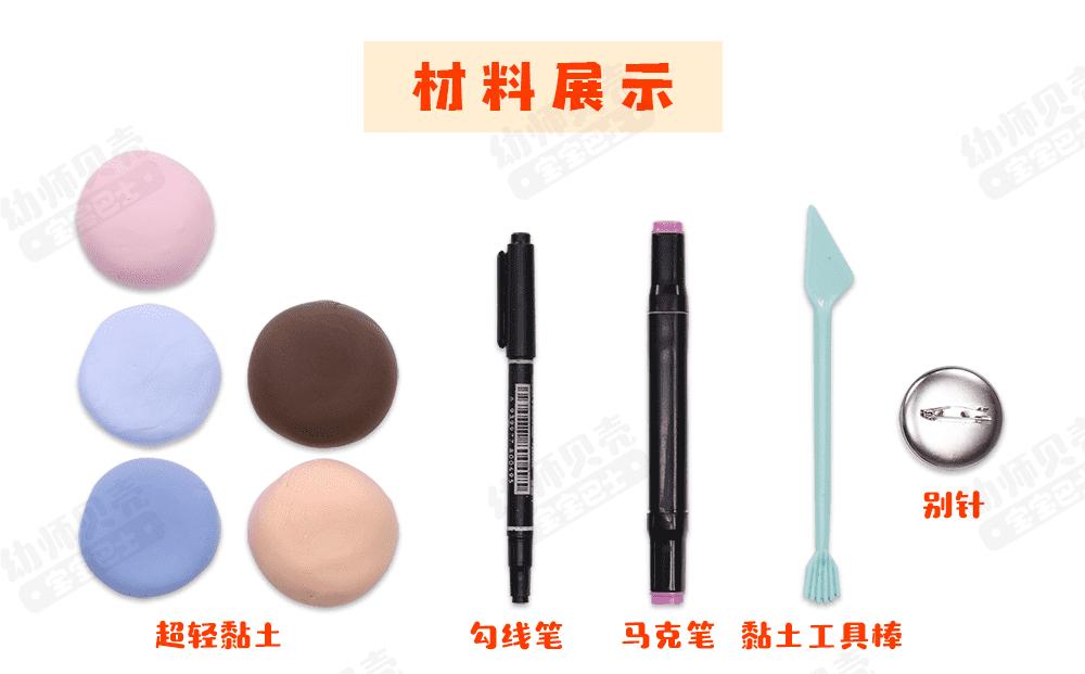 黏土胸针_材料展示.png