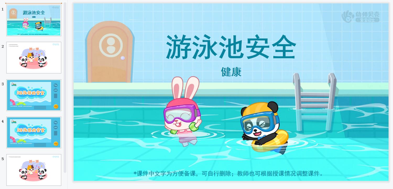 游泳池安全