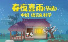春夜喜雨(节选)