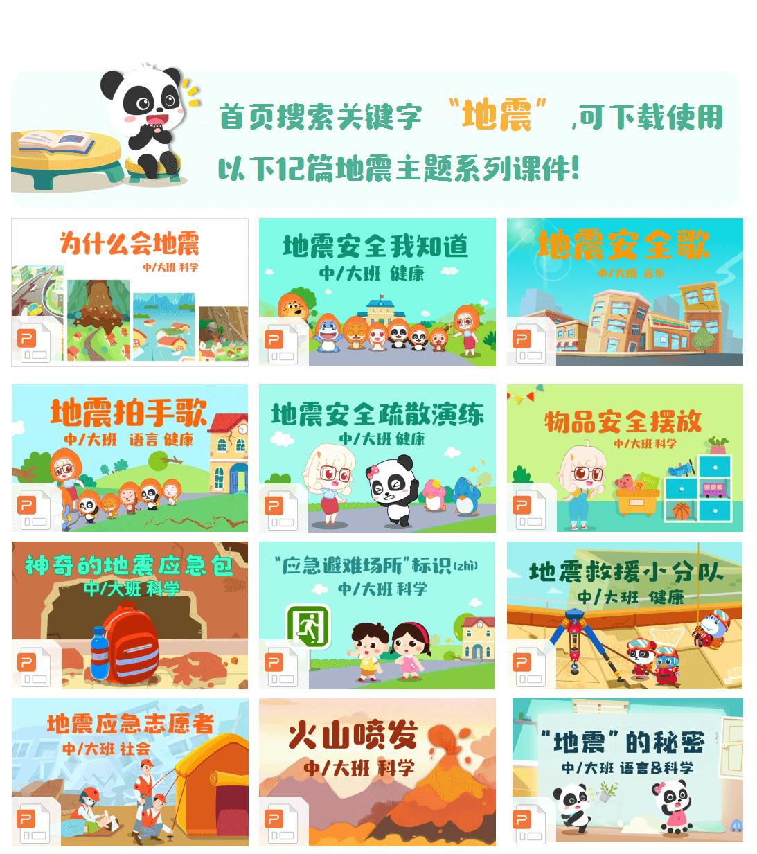 """中大班-""""应急避难场所""""标识(zhì)"""