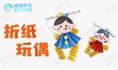 大班-折纸玩偶