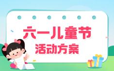 儿童节活动方案