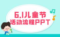 儿童节活动流程PPT