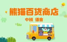 中班-熊猫百货商店