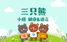 小班-三只熊