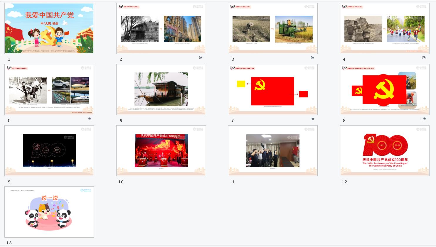 中大班-我爱中国共产党