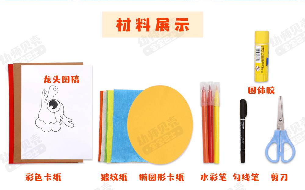 龙舟_材料展示.png