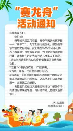 """""""赛龙舟""""活动通知"""