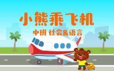 小熊乘飞机