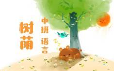 中班-树荫