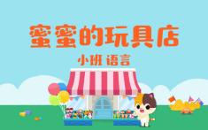小班-蜜蜜的玩具店