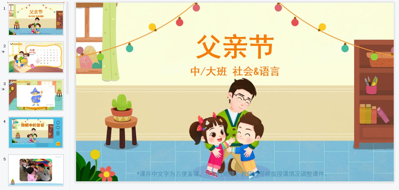 中大班-父亲节