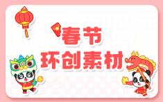 春节环创素材