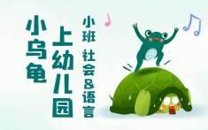 小班-小乌龟上幼儿园
